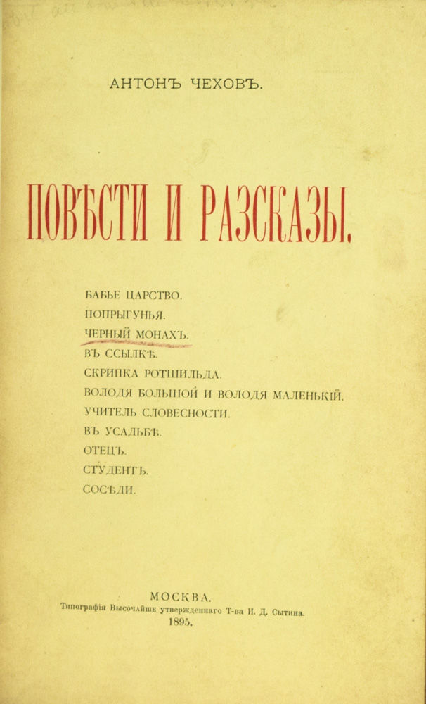 Povesti i razskazy [Stories and tales]. Anton Chekhov.