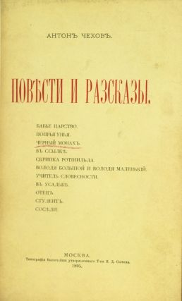 Povesti i razskazy [Stories and tales]. Anton Chekhov